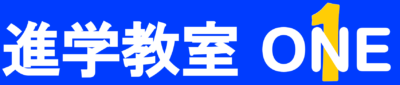 進学教室ONE|武蔵野市三鷹駅から徒歩5分‐中学受験・高校受験対策の少人数進学塾